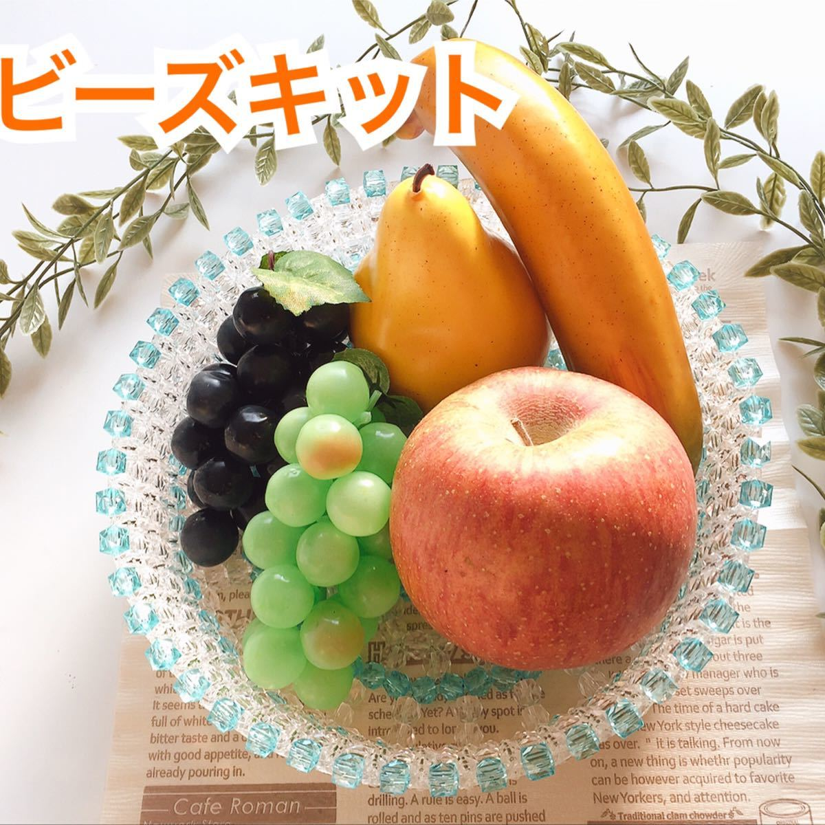 【ビーズキット】フルーツバスケット(水色)