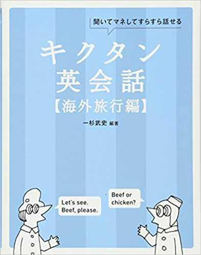 CD-ROM付 キクタン英会話【海外旅行編】 (日本語) 単行本(ソフトカバー_画像1