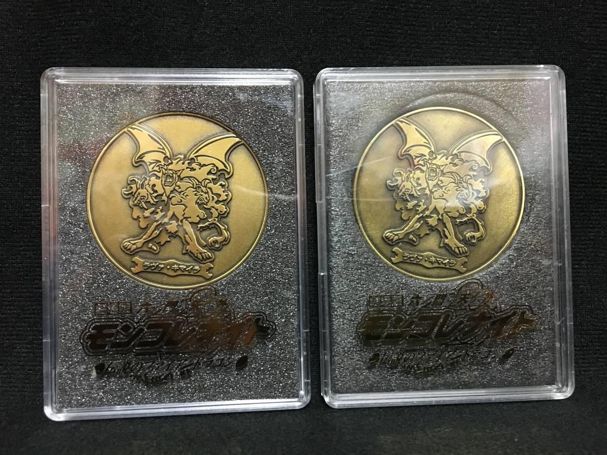 劇場版 六門天外モンコレナイト 伝説のファイアドラゴン メダル 2個セット アニメ 当時もの_画像1