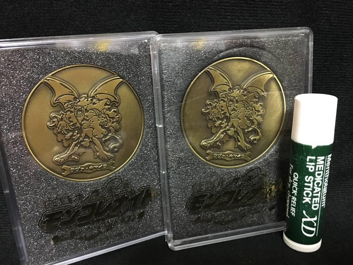 劇場版 六門天外モンコレナイト 伝説のファイアドラゴン メダル 2個セット アニメ 当時もの_画像2