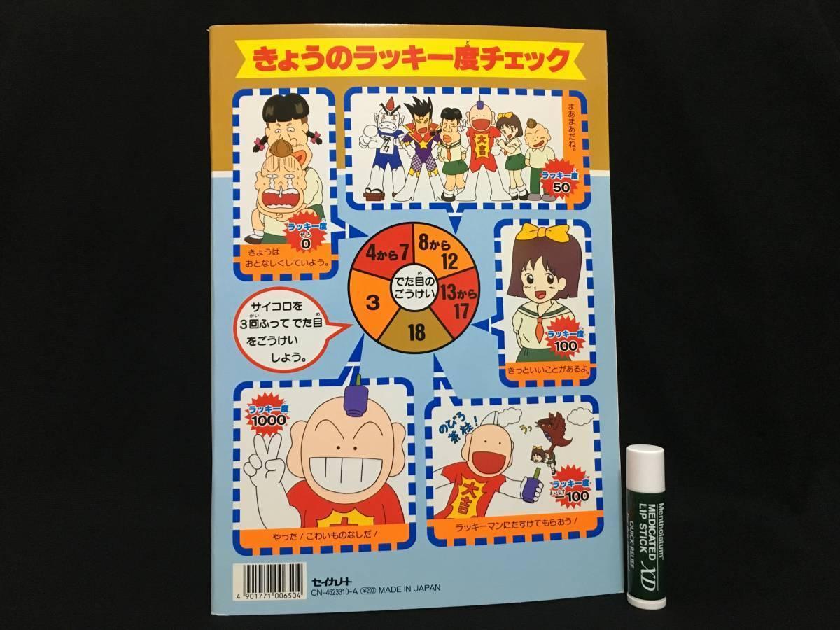 デッドストック セイカのぬりえ200 とってもラッキーマン 少年ジャンプ アニメ 日本製 当時もの_画像2