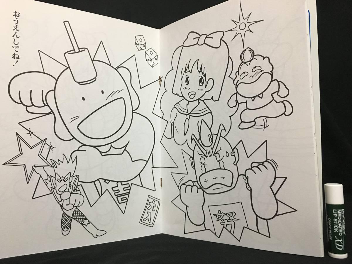 デッドストック セイカのぬりえ200 とってもラッキーマン 少年ジャンプ アニメ 日本製 当時もの_画像4