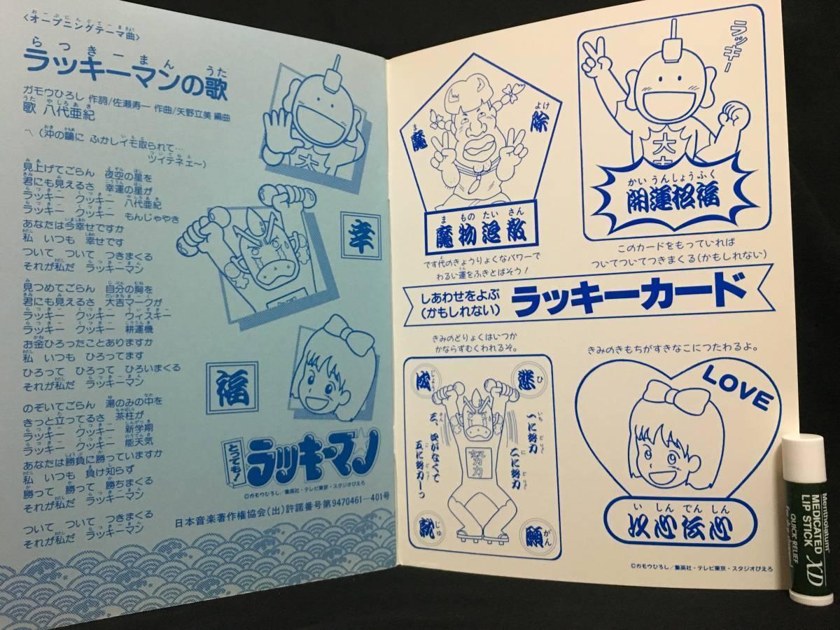 デッドストック セイカのぬりえ200 とってもラッキーマン 少年ジャンプ アニメ 日本製 当時もの_画像3