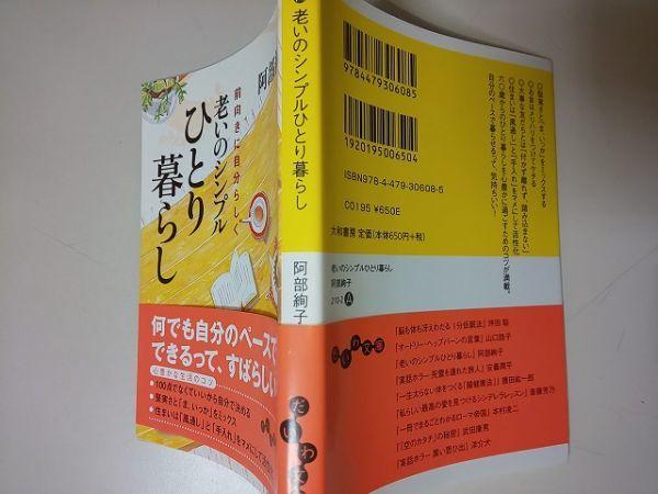 【本】 阿部絢子 / 老いのシンプルひとり暮らし_画像1
