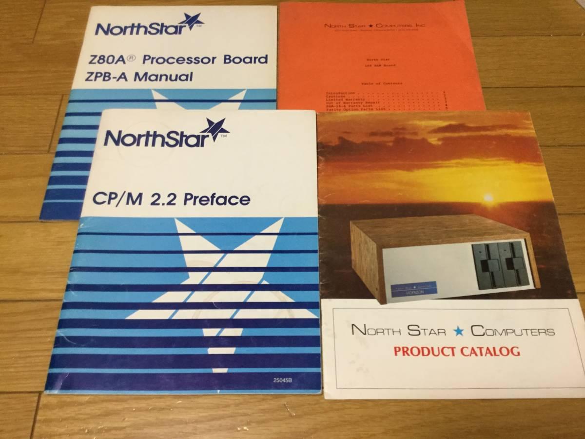 NorthStar HORIZON マニュアル_画像1