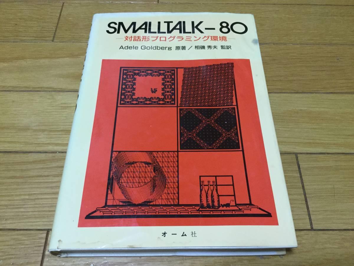 Smalltalk-80 -対話型プログラミング環境-_画像1