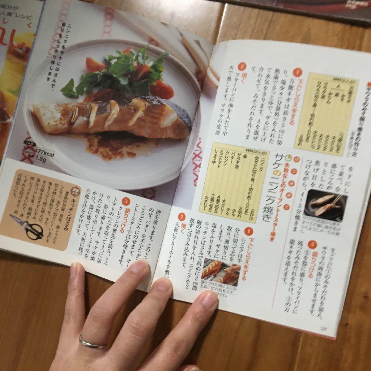 料理本 レシピ本 読売新聞 クックブック ①
