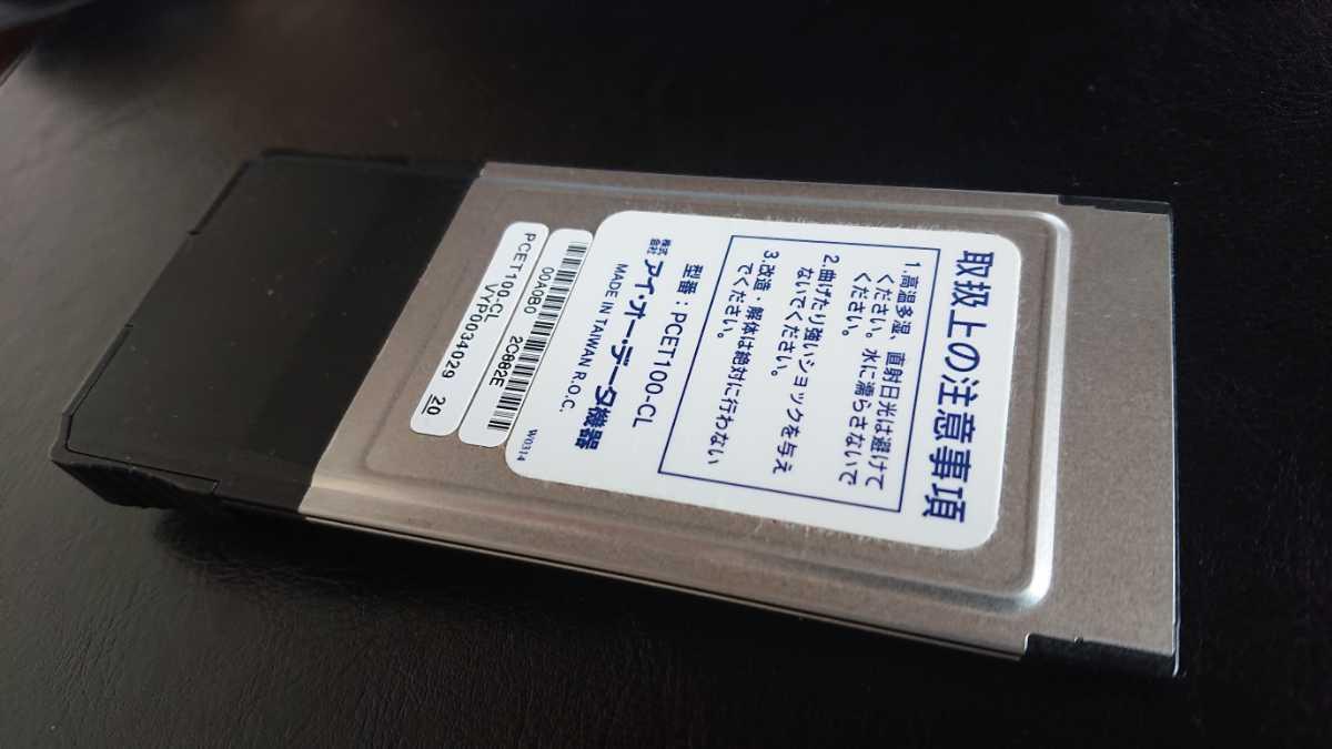 アイ・オー・データ 有線LAN用拡張PCカード PCET100-CL 保守用品