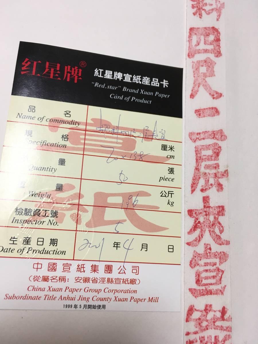 紅星牌 四尺二層夾宣 50枚 2001年4月製 証紙有 70×138 安徽省・宣紙・二双・小画仙全紙