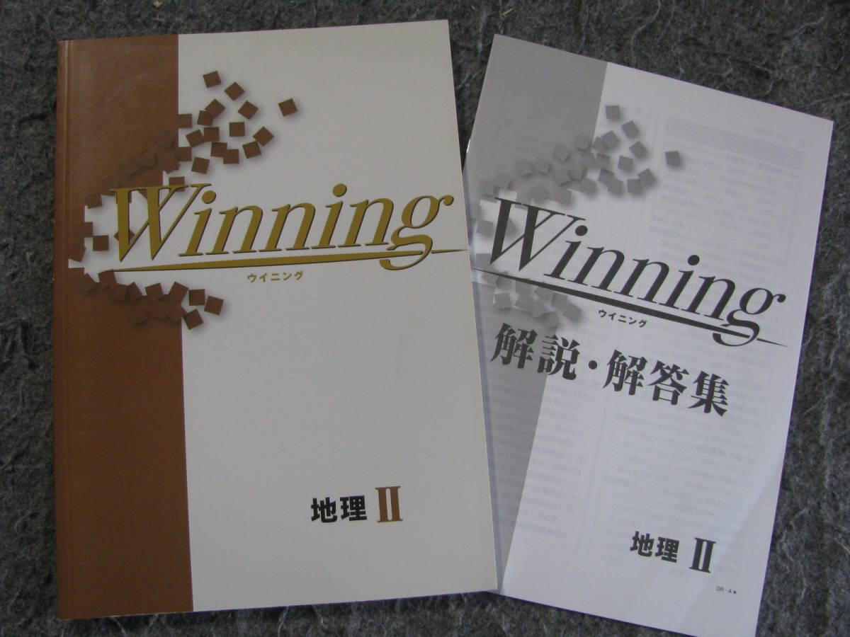 塾教材 中学地理 ウイニング Winning 地理Ⅱ(日本地理)+別冊解答解説付き 好学出版 未使用品 送料無料!