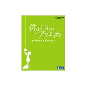 ギフトプレゼントラッピング付 ブルーレイ 借りぐらしのアリエッティ (Blu-ray Disc) 4959241712370 ジブリ 新品