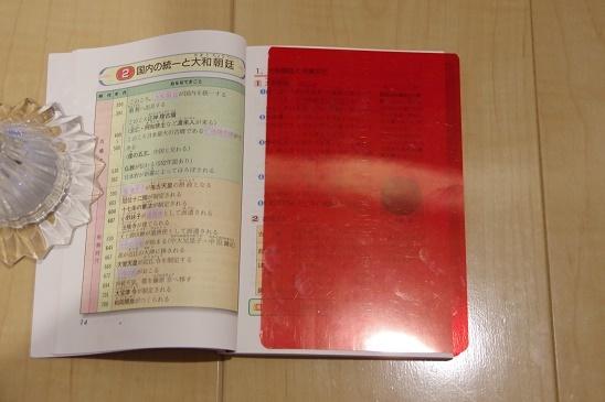【学習と受験】小学要点 日本の歴史 すいすい暗記 暗記用フィルター付き