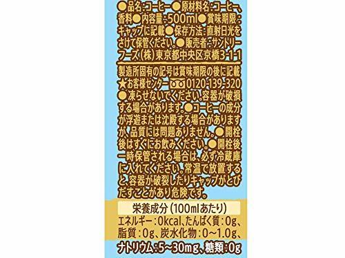 サントリー コーヒー クラフトボス 無糖ブラック 500ml×24本_画像6