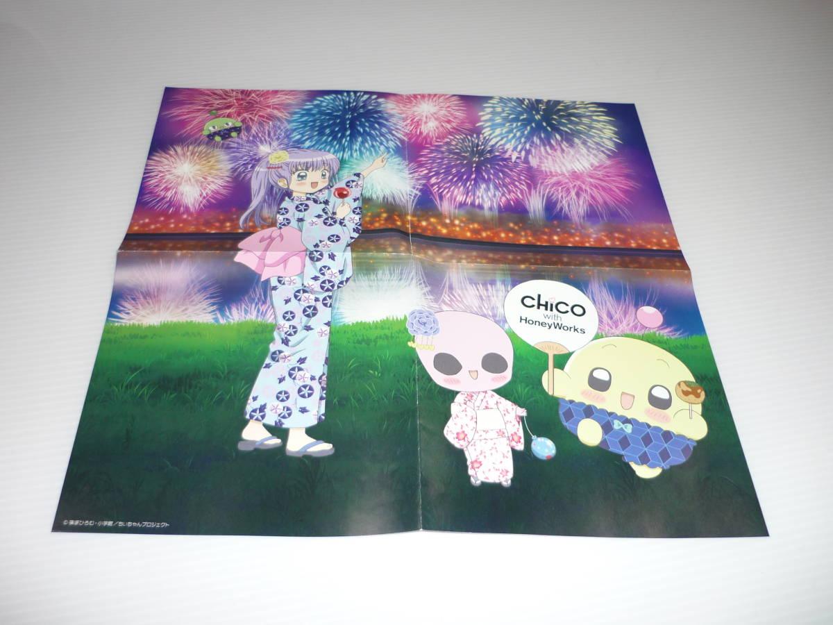 【送料無料】CD TV プリプリちぃちゃん!! OP「ツインズ」/CHiCO with HoneyWorks 期間生産限定盤 / ポーチ付き (帯有)_画像4