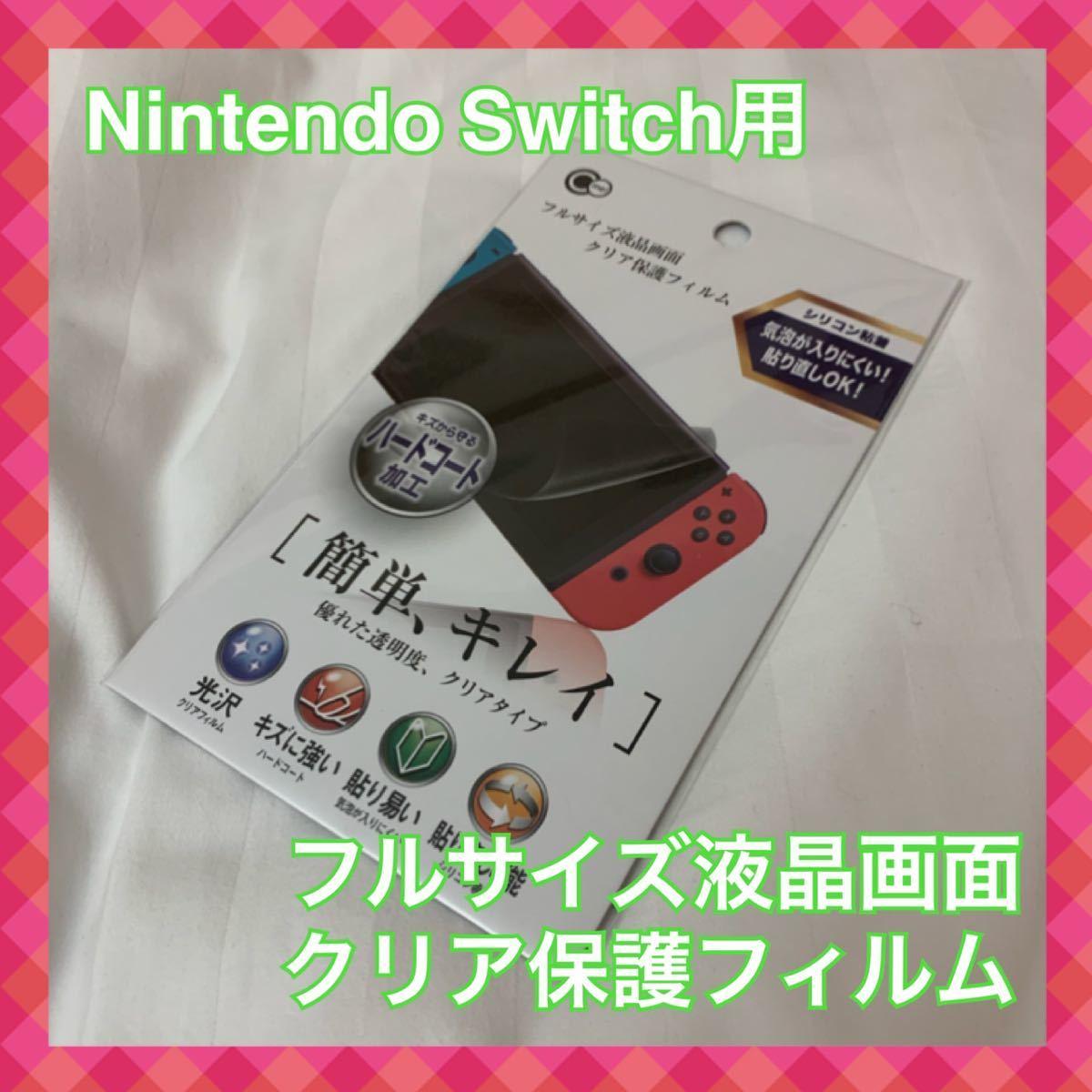 【Nintendo Switch用】フルサイズ液晶画面クリア保護フィルム