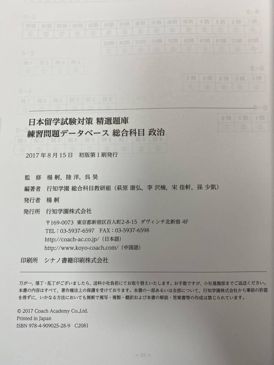 問題 東京 データベース 書籍 【東京書籍】 ICT