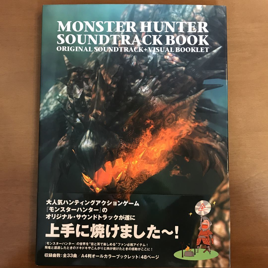 モンスターハンター Monster hunter soundtrack book