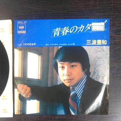 プロモ盤/三波豊和/青春のカタログ、うそのなる木《白ラベル・見本盤・非売品・EP・06SH 134・1977》_画像1