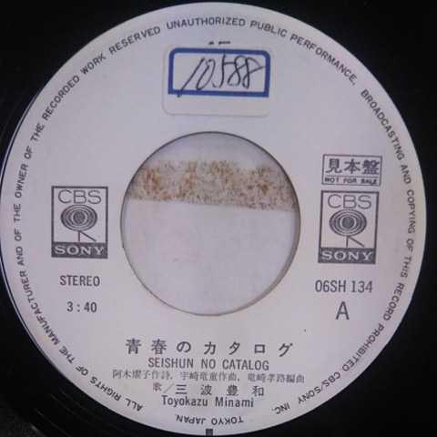 プロモ盤/三波豊和/青春のカタログ、うそのなる木《白ラベル・見本盤・非売品・EP・06SH 134・1977》_画像2