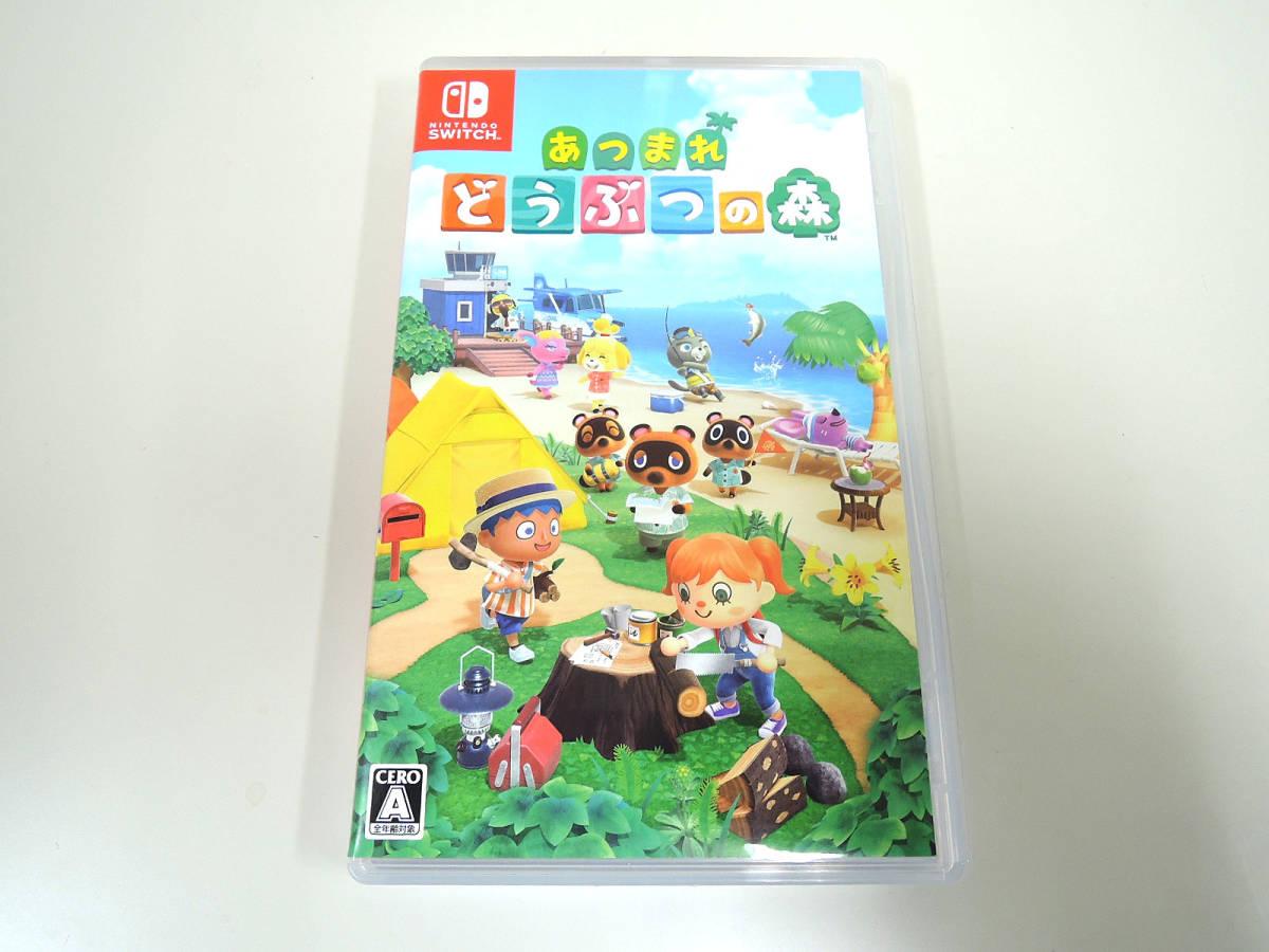 【ニンテンドースイッチ】ソフト 「あつまれ どうぶつの森」 Nintendo Switch どう森 あつ森