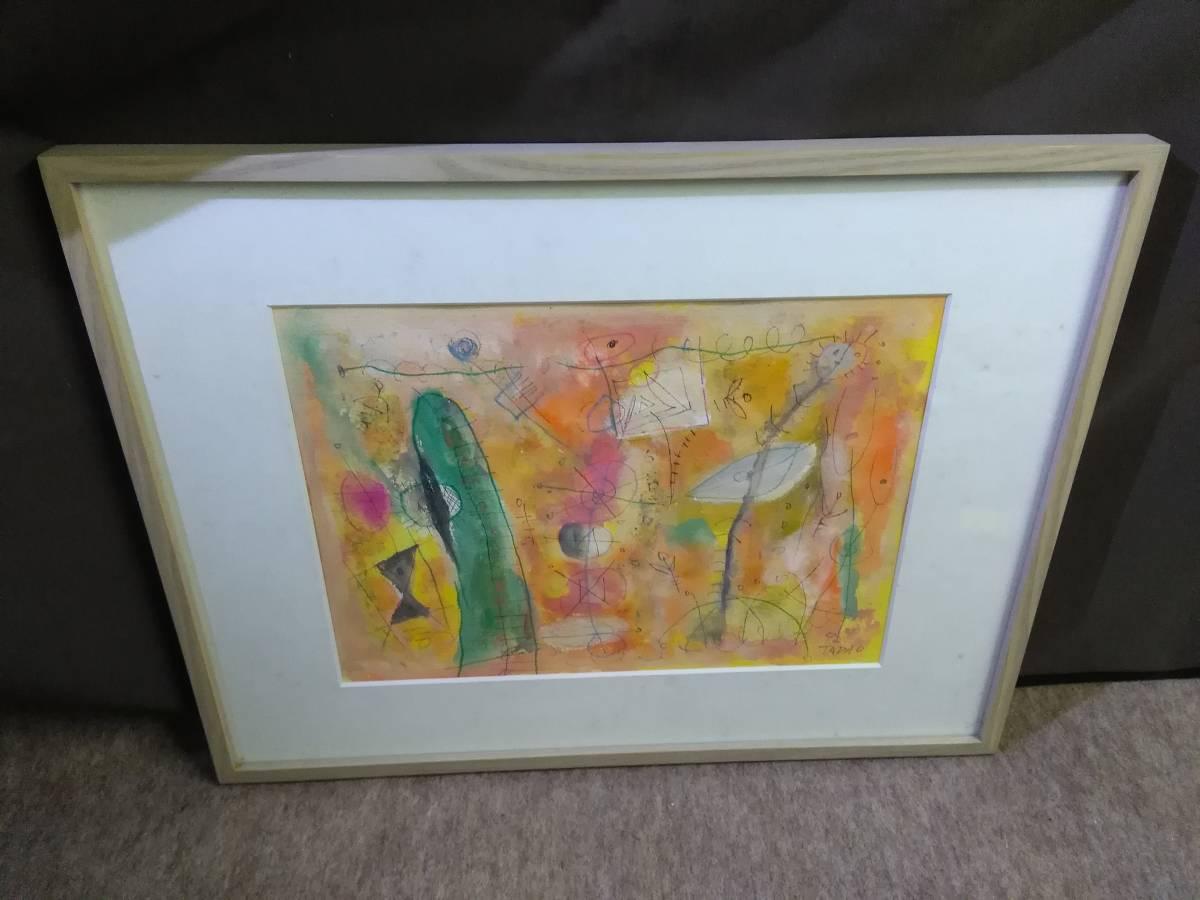 絵画美術 水彩画 画家TADAO作 直筆肉筆 アートなデザインのおしゃれな古い絵 サイン 額装品_画像1