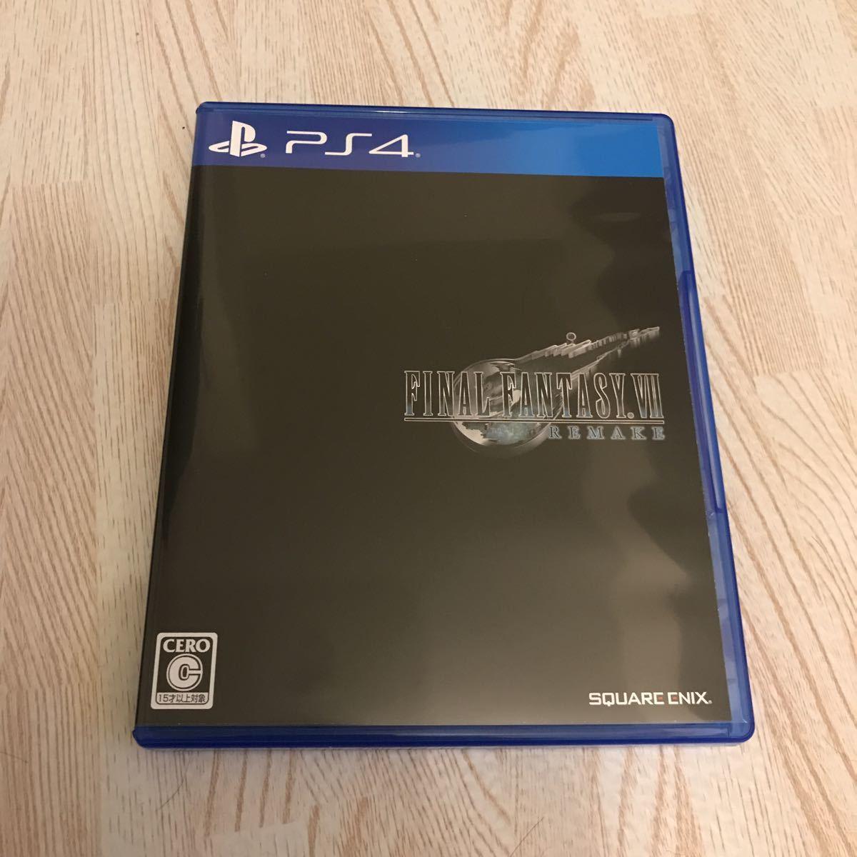PS4 ファイナルファンタジーⅦ リメイク FINAL FANTASY VII REMAKE 中古 送料無料 FF7 ファイナルファンタジー7