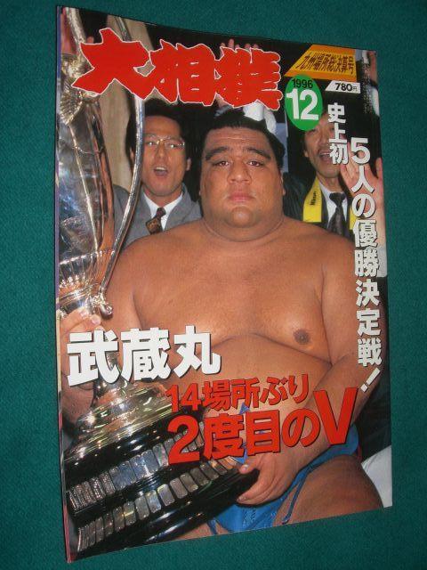 ヤフオク! - 相撲・大相撲 大相撲 1996年 平成8年 12...