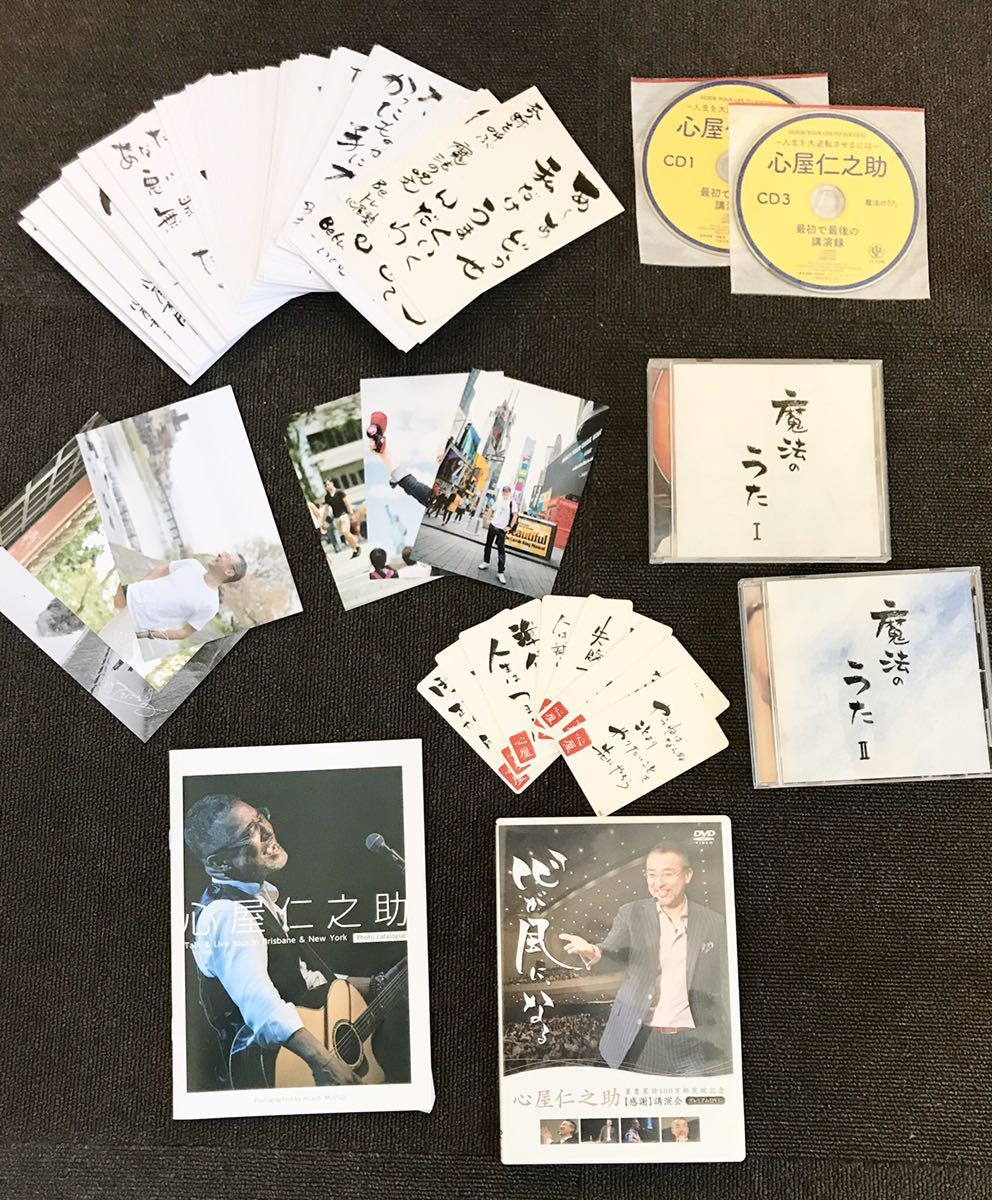 【即決】心屋仁之助まとめ売り/CD DVD カタログ 生写真 ポストカード ステッカー beトレ 京都 お金 人生 魔法のうた 心が風になる