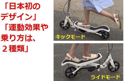 公式■歩道OK■足踏みギア付きスクーター(運動用具)■白色■エクササイズ■BOARDLIKE■ステッパー■スポーツ■ダイエット■ボードライク_画像2