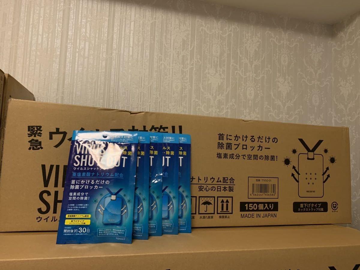 ウイルスシャットアウト空間除菌カード 150個セット 日本製 二酸化塩素配合