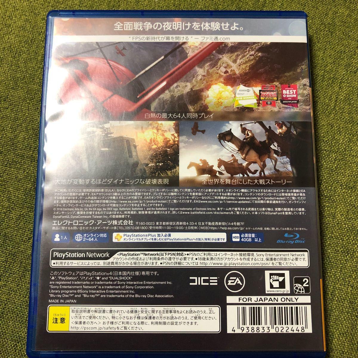【PS4】 バトルフィールド 1 [通常版]☆