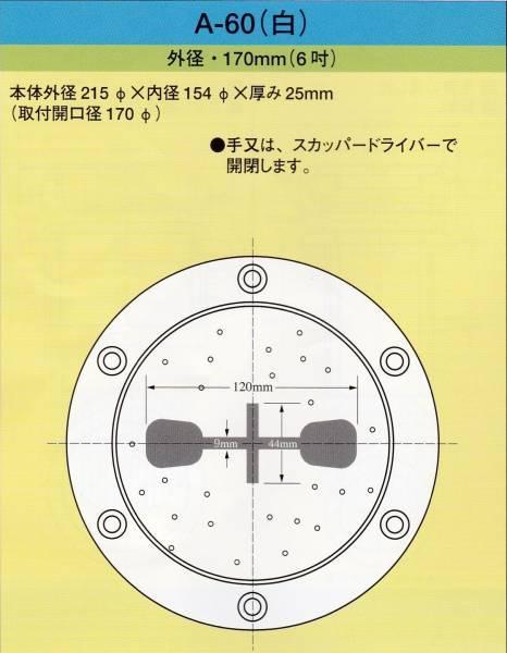 イケダ式スカッパー デッキ用 A-60用フタ「F-6」_こちらのスカッパーに合います。(別売)