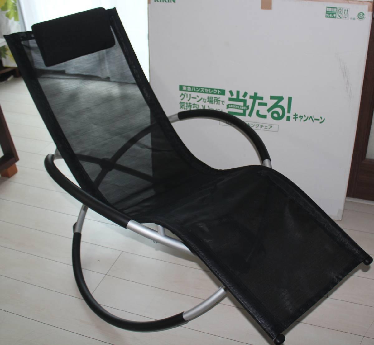 リングロッキングチェア ロッキングチェアー 椅子イス チェア リングフレーム メッシュ地