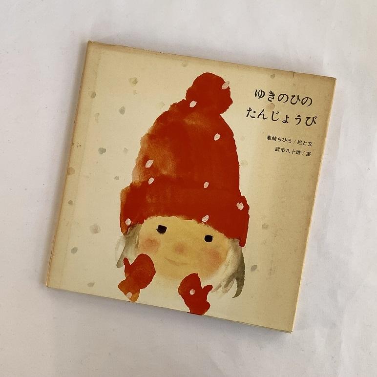【絵本】 ゆきのひの たんじょうび いわさきちひろ 至光社国際版絵本