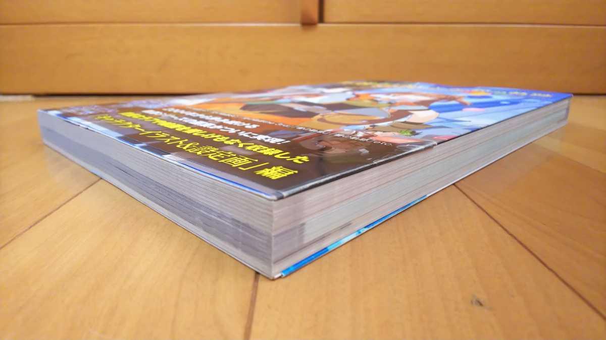 英雄伝説 空・零・碧の軌跡 THE キャラクターアートブック ソフトバンク クリエイティブ 2012年 初版 帯付き