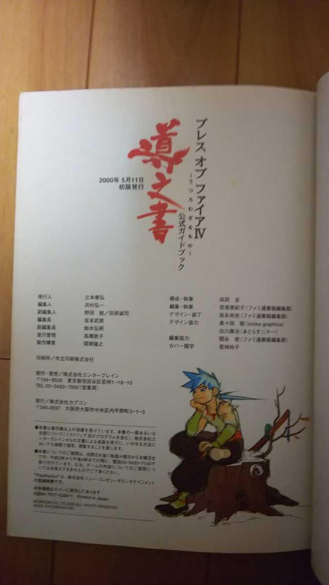PS ブレスオブファイア4~うつろわざるもの~ 公式ガイドブック 導之書 攻略本 初版 プレイステーション