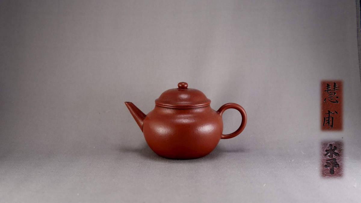 唐物 朱泥 急須 在銘 慧甫 水平 煎茶道具 中國古美術