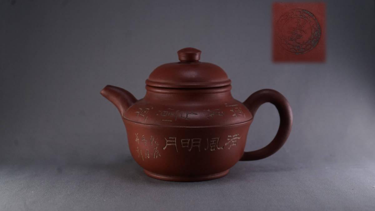 唐物 朱泥 急須 在銘 翼記 花 濟風明月? 煎茶道具 中国古美術 古玩 中国アンティーク サイズ:19.4*12.5cm