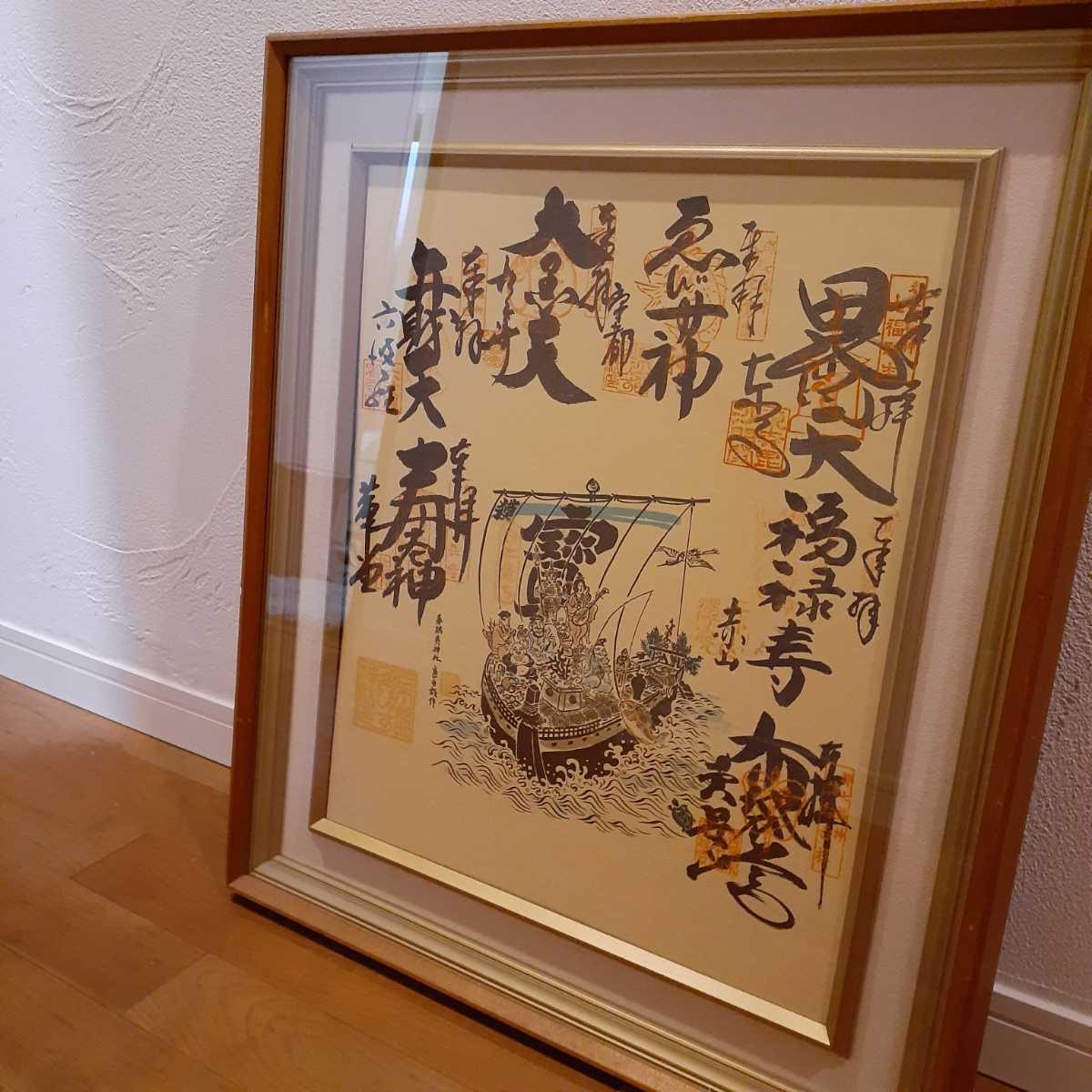 ◆幸◆徳力富吉郎 七福神 京都えびす神社 約52cm ×61cm×3.3cm