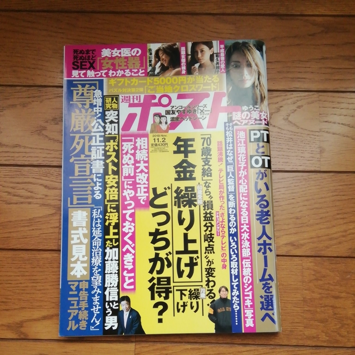 「週刊ポスト 2018 11/2」ゆうこ_画像1