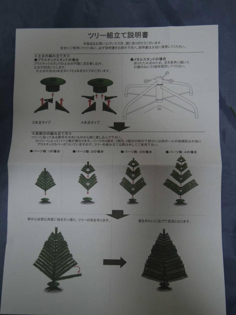クリスマスツリー 90cm_画像3