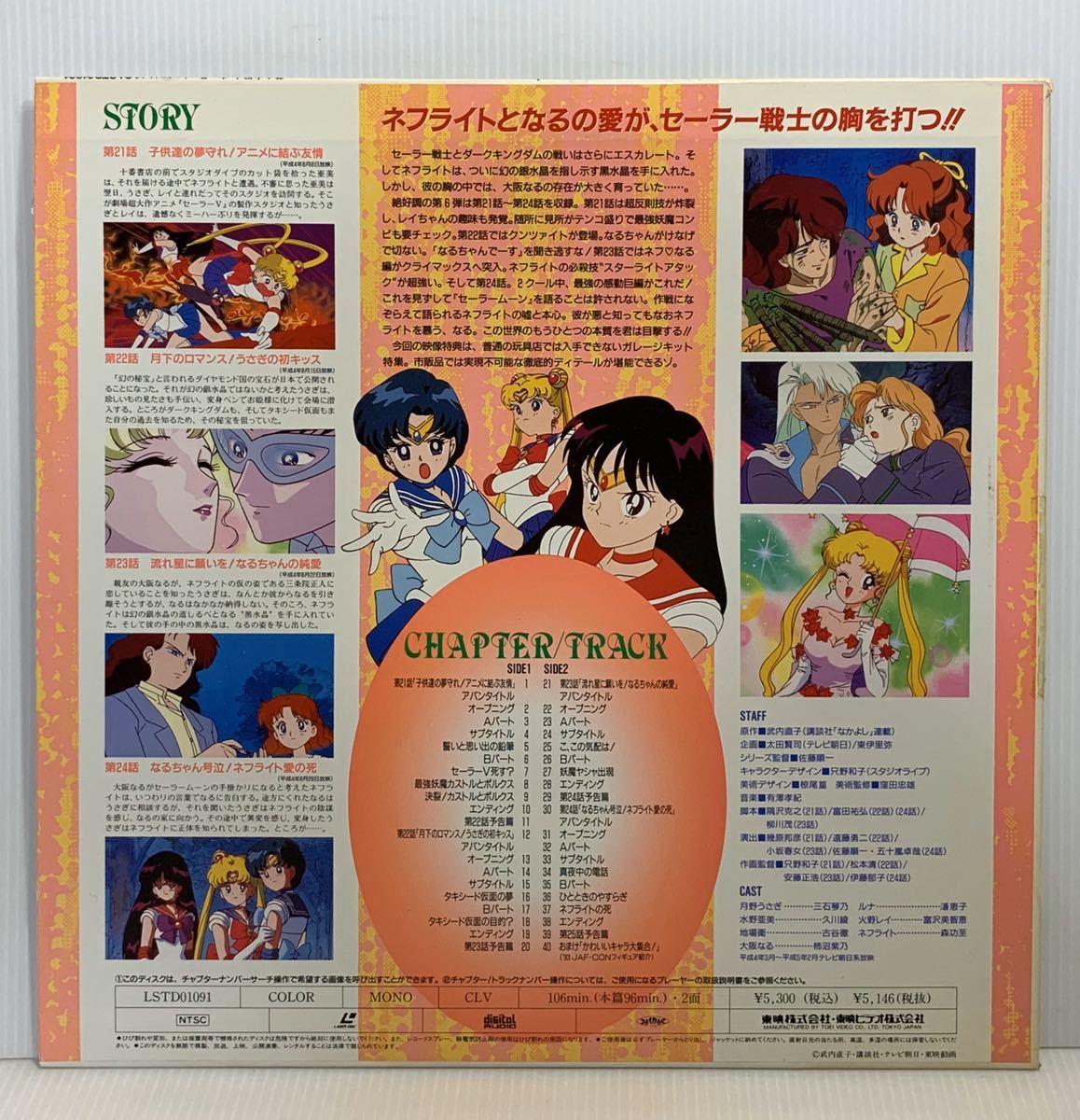 美少女戦士セーラームーン Vol.6 レーザーディスク LD 東映株式会社_画像3