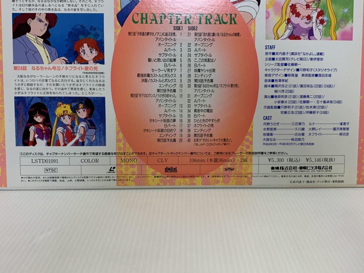 美少女戦士セーラームーン Vol.6 レーザーディスク LD 東映株式会社_画像5