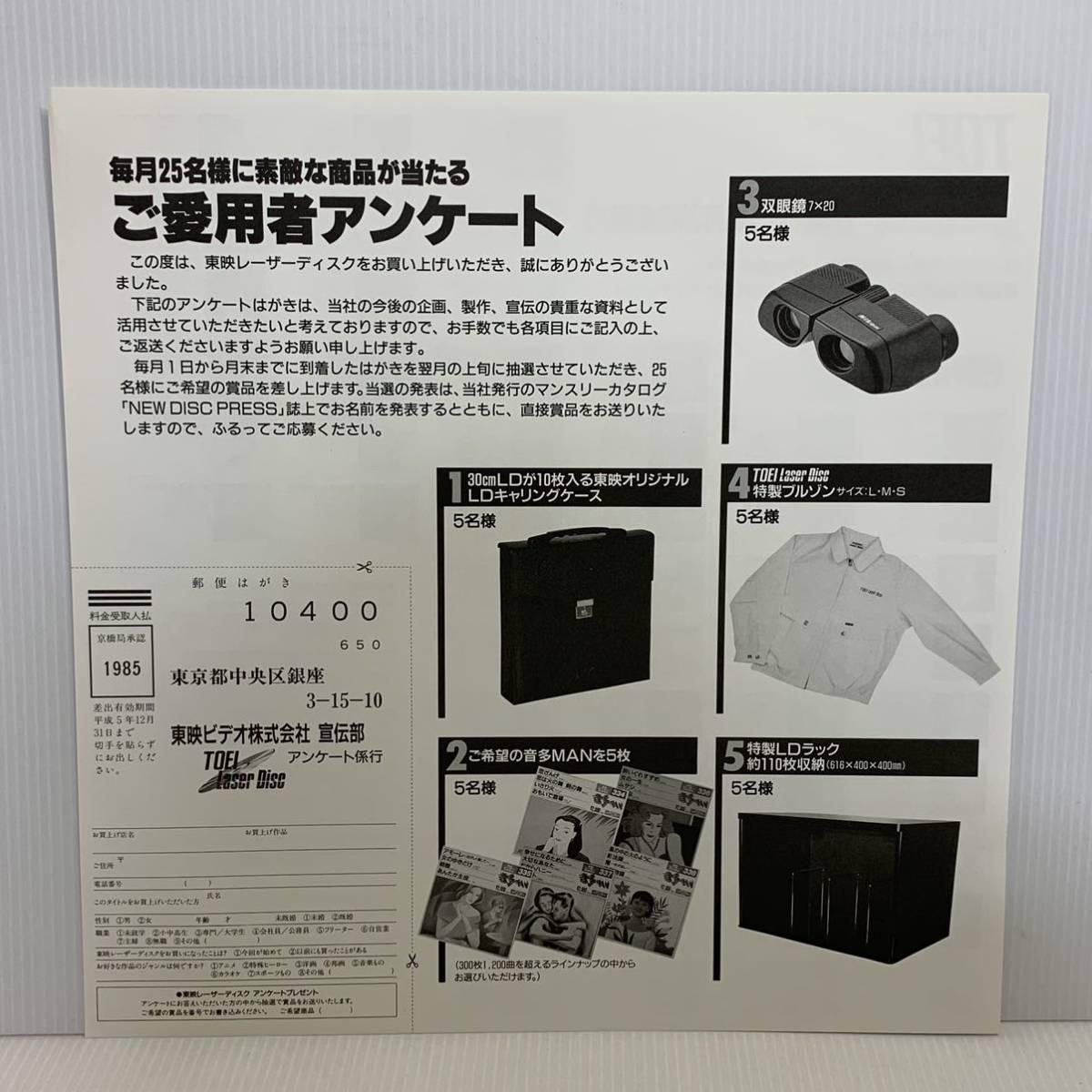 美少女戦士セーラームーン Vol.6 レーザーディスク LD 東映株式会社_画像10