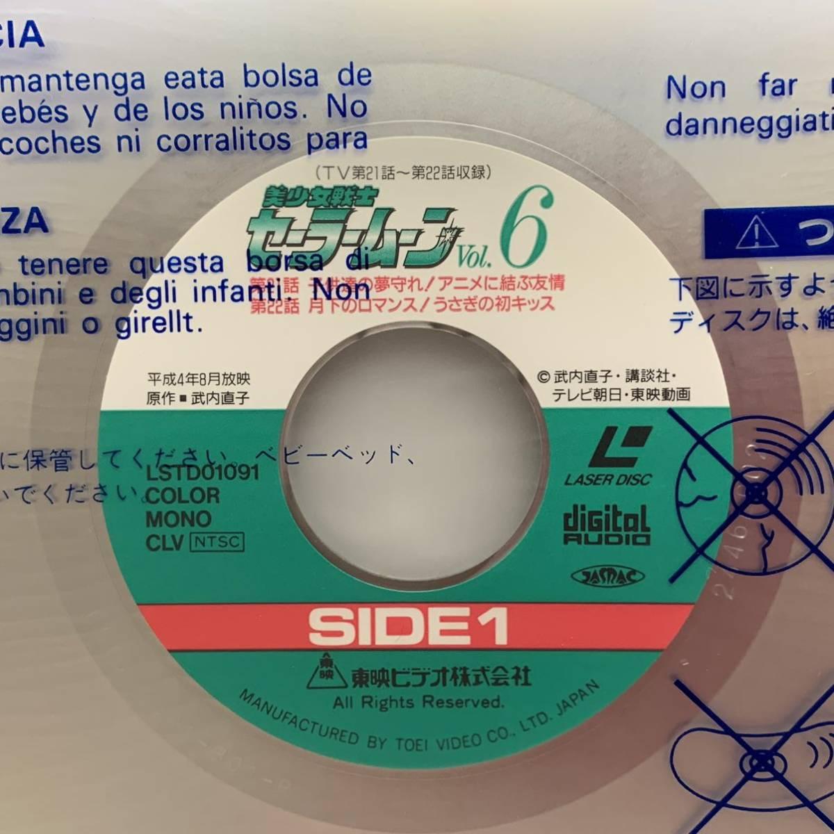 美少女戦士セーラームーン Vol.6 レーザーディスク LD 東映株式会社_画像8