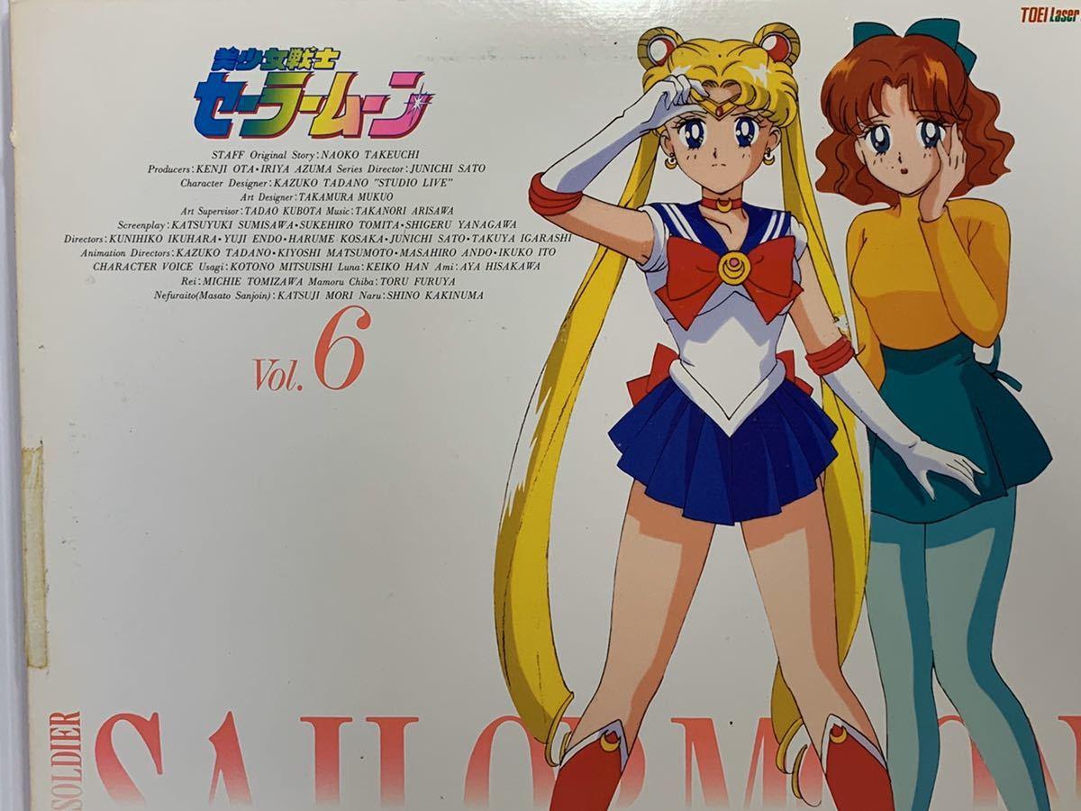 美少女戦士セーラームーン Vol.6 レーザーディスク LD 東映株式会社_画像2