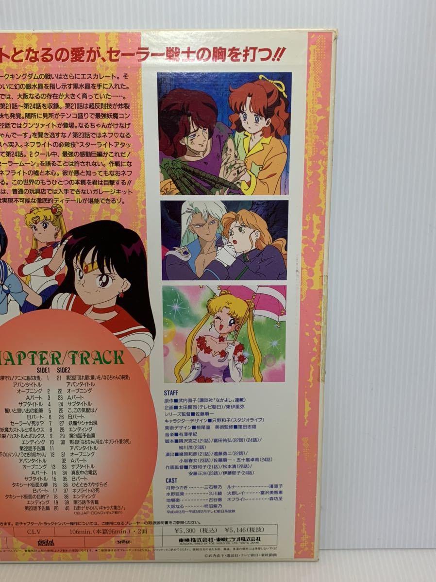美少女戦士セーラームーン Vol.6 レーザーディスク LD 東映株式会社_画像6