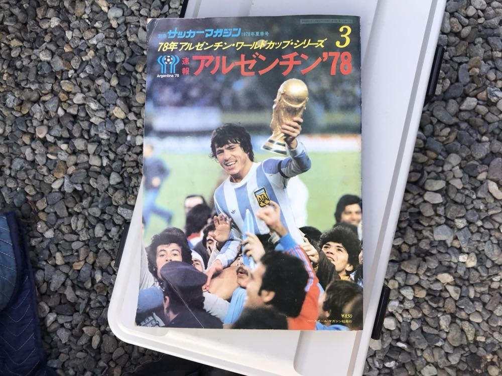 3 ワールドカップ アルゼンチン 78 サッカーマガジン