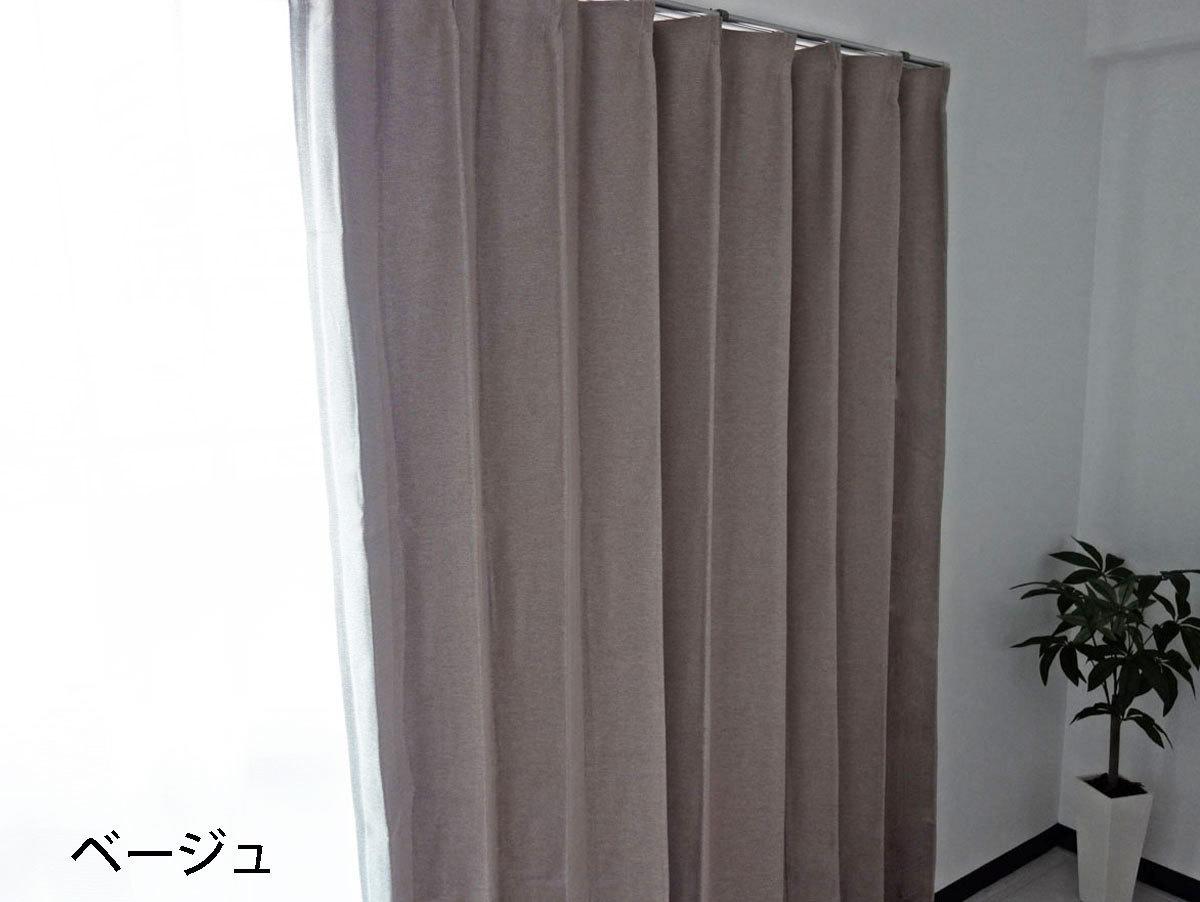 【1枚】防炎 2級遮光 形状記憶 ドレープカーテン ベージュ☆幅200×丈178cm☆Nicola-200-178BE ユニベール_画像1