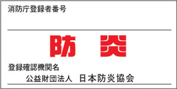【1枚】防炎 2級遮光 形状記憶 ドレープカーテン ベージュ☆幅200×丈178cm☆Nicola-200-178BE ユニベール_画像6
